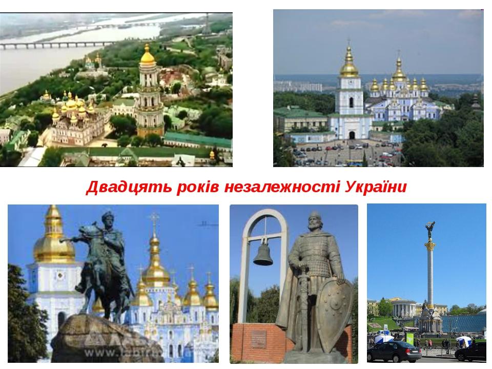 Двадцять років незалежності України