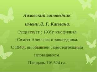 Лазовский заповедник имени Л. Г. Каплана. Существует с 1935г. как филиал Сихо