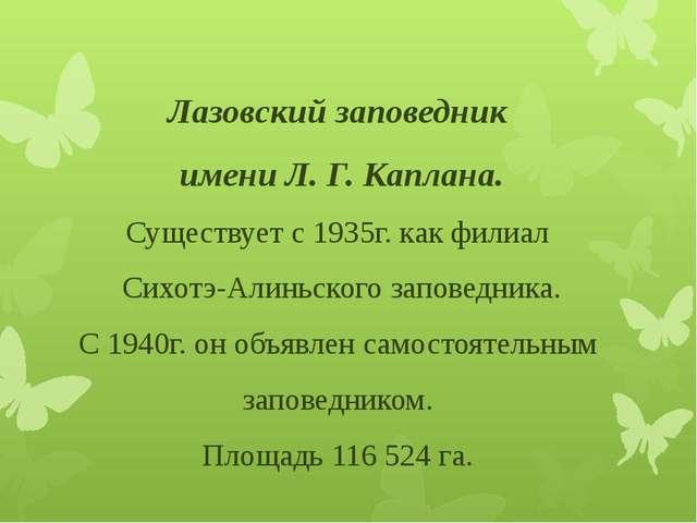 Лазовский заповедник имени Л. Г. Каплана. Существует с 1935г. как филиал Сихо...