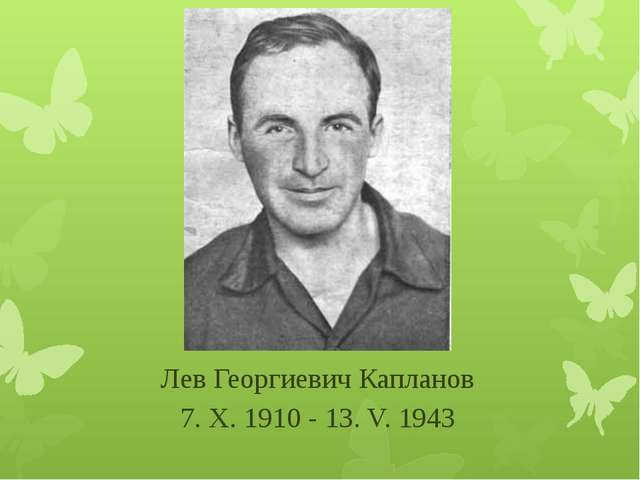 Лев Георгиевич Капланов 7. X. 1910 - 13. V. 1943