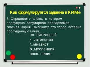 Как формулируется задание в КИМе 8. Определите слово, в котором пропущена бе