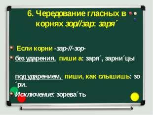 6. Чередование гласных в корняхзор//зар:заря´ Если корни-зар-//-зор- без