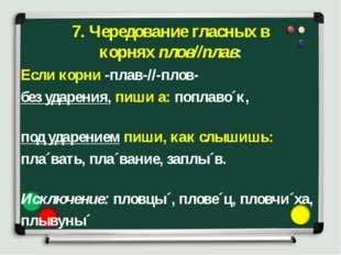 7. Чередование гласных в корняхплов//плав: Если корни-плав-//-плов- без уда