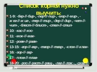 Список корней нужно выучить: 1-9:-бер-//-бир-,-пер-//-пир-,-мер-//-мир-,-