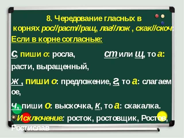 8. Чередование гласных в корняхрос//раст//ращ,лаг//лож,скак//скоч: Если в...