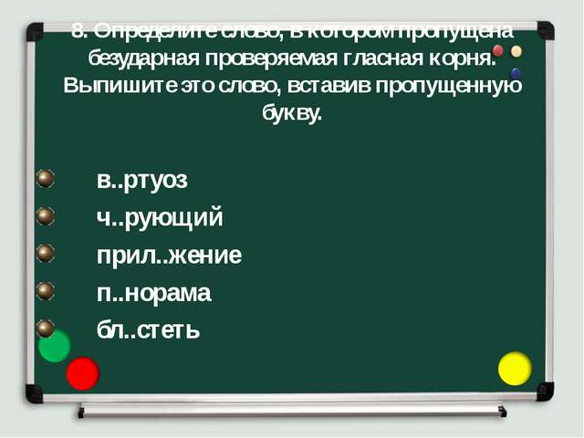 8. Определите слово, в котором пропущена безударная проверяемая гласная корня...
