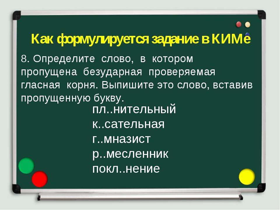 Как формулируется задание в КИМе 8. Определите слово, в котором пропущена бе...