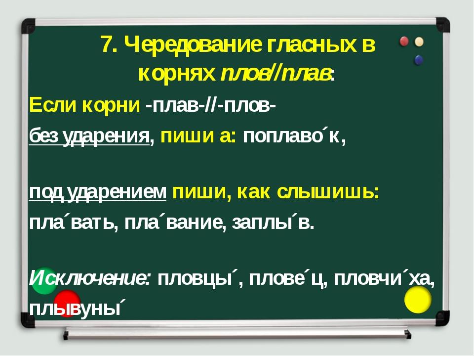 7. Чередование гласных в корняхплов//плав: Если корни-плав-//-плов- без уда...