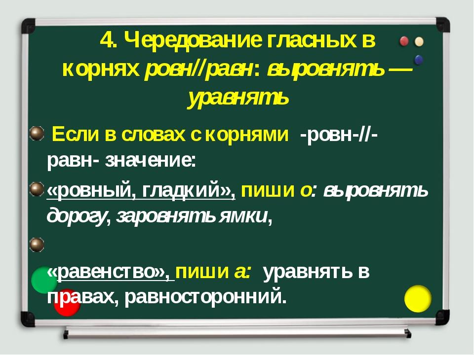 4. Чередование гласных в корняхровн//равн:выровнять —уравнять Если в слова...
