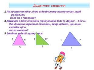 Як провести одну лінію в довільному трикутнику, щоб розділити його на 4 части