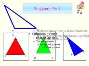 Завдання № 1 Назвати трикутник,та його елементи. Які трикутники за сторонами
