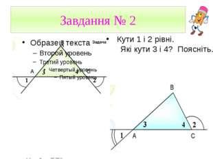 Завдання № 2 Кут1 =57°, кут 2=108°. Знайти кут В. Кути 1 і 2 рівні. Які кути