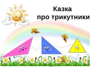 Казка про трикутники