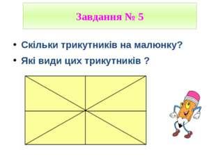 Завдання № 5 Скільки трикутників на малюнку? Які види цих трикутників ?