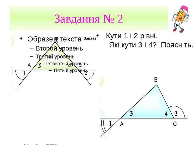 Завдання № 2 Кут1 =57°, кут 2=108°. Знайти кут В. Кути 1 і 2 рівні. Які кути...