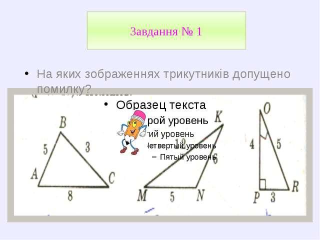 Завдання № 1 На яких зображеннях трикутників допущено помилку?