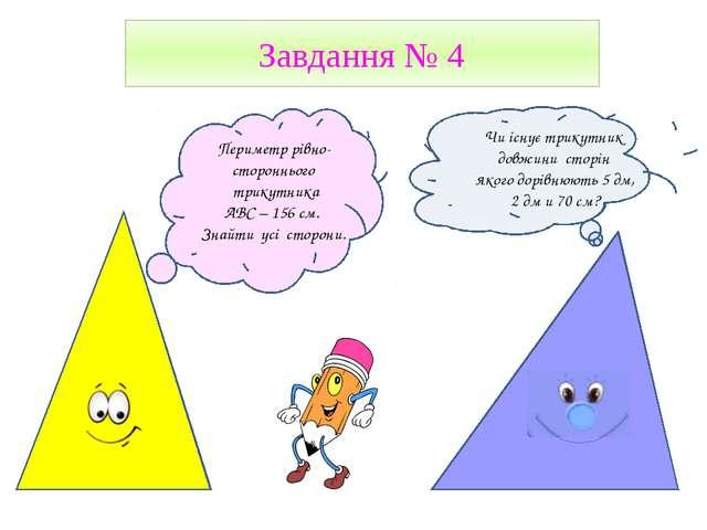 Периметр рівно- стороннього трикутника АВС – 156 см. Знайти усі сторони. Чи...