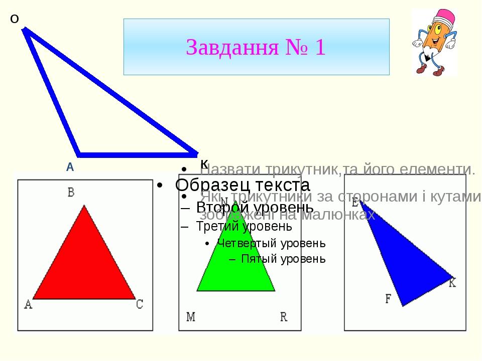 Завдання № 1 Назвати трикутник,та його елементи. Які трикутники за сторонами...
