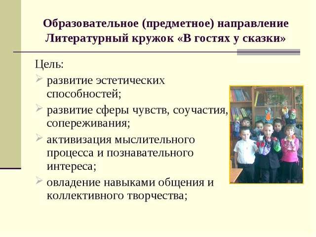 Образовательное (предметное) направление Литературный кружок «В гостях у сказ...
