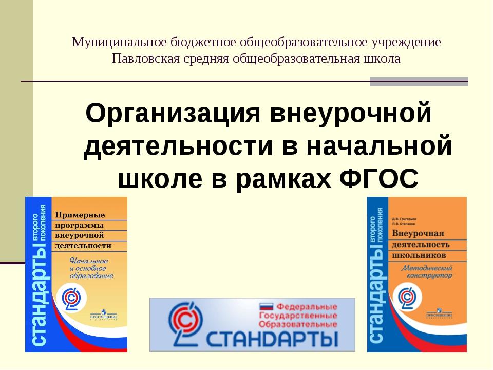 Муниципальное бюджетное общеобразовательное учреждение Павловская средняя общ...
