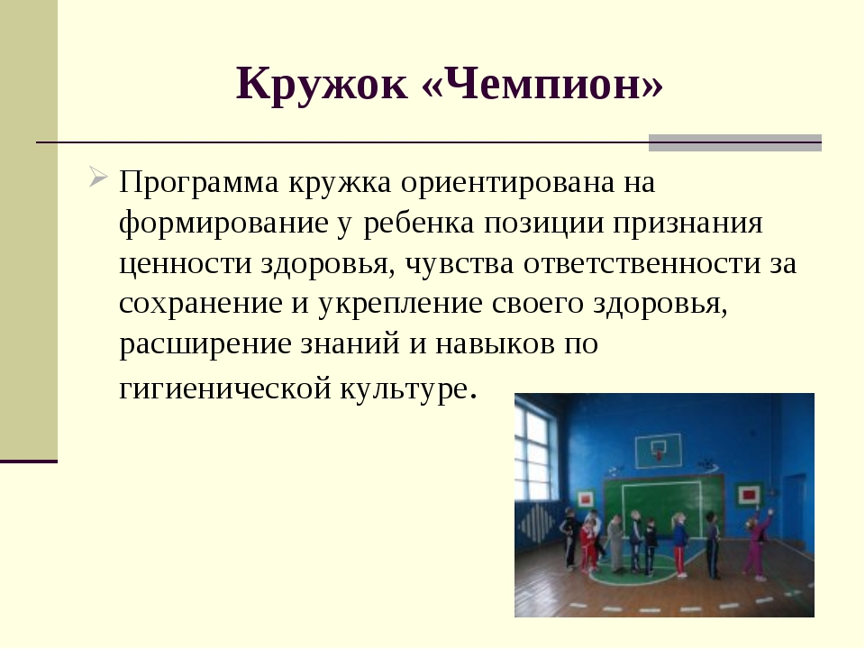 Кружок «Чемпион» Программа кружка ориентирована на формирование у ребенка поз...
