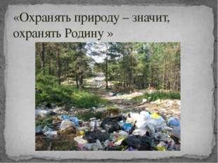 «Охранять природу – значит, охранять Родину »