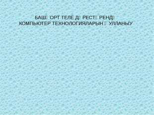 БАШҠОРТ ТЕЛЕ ДӘРЕСТӘРЕНДӘ КОМПЬЮТЕР ТЕХНОЛОГИЯЛАРЫН ҠУЛЛАНЫУ
