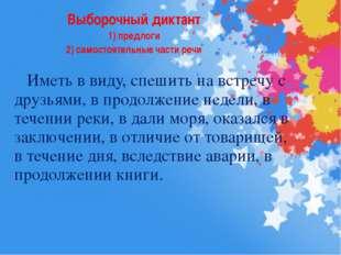 Выборочный диктант 1) предлоги 2) самостоятельные части речи Иметь в виду, сп