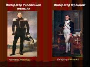 Император Александр I Император Наполеон I Император Российской империи Импер
