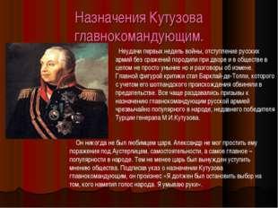 Назначения Кутузова главнокомандующим. Неудачи первых недель войны, отступлен
