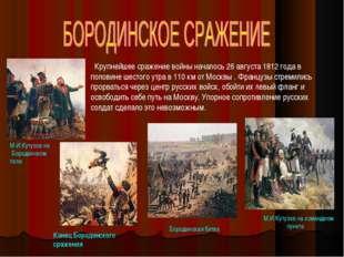 М.И.Кутузов на Бородинском поле Крупнейшее сражение войны началось 26 августа
