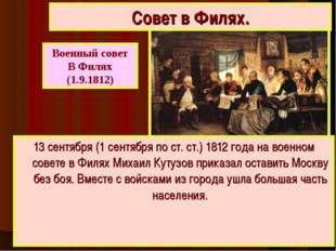 13 сентября (1 сентября по ст. ст.) 1812 года на военном совете в Филях Михаи