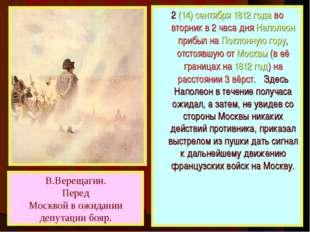 В.Верещагин. Перед Москвой в ожидании депутации бояр. 2(14) сентября 1812 го