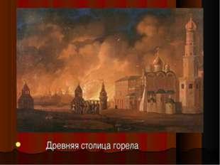 Древняя столица горела