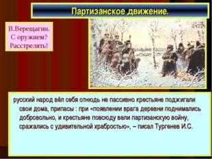 русский народ вёл себя отнюдь не пассивно крестьяне поджигали свои дома, при