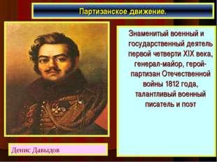Знаменитый военный и государственный деятель первой четверти XIX века, генера