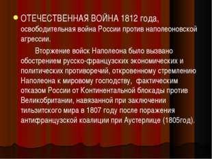 ОТЕЧЕСТВЕННАЯ ВОЙНА 1812 года, освободительная война России против наполеонов