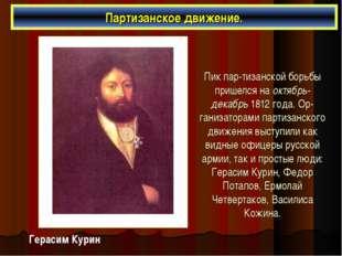 Пик партизанской борьбы пришелся на октябрь-декабрь 1812 года. Организатор