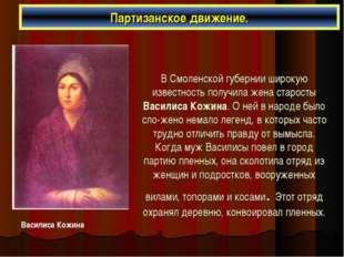 В Смоленской губернии широкую известность получила жена старосты Василиса Кож