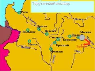 Тарутинский манёвр