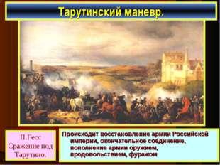 Происходит восстановление армии Российской империи, окончательное соединение,