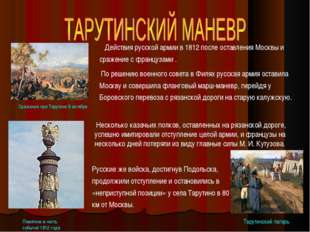 Сражение при Тарутине 6 октября Действия русской армии в 1812 после оставлени