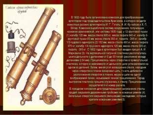 В 1802 году была организована комиссия для преобразования артиллерии под пред
