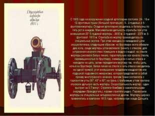 С 1805 года на вооружении осадной артиллерии состояли: 24-. 18-и 12-фунтовые