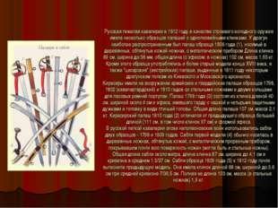 Русская тяжелая кавалерии в 1812 году в качестве строевого холодного оружия и