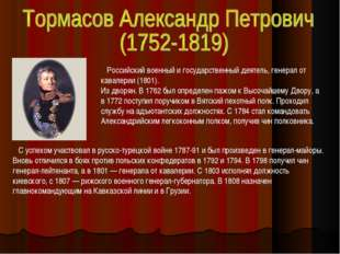 Российский военный и государственный деятель, генерал от кавалерии (1801). И
