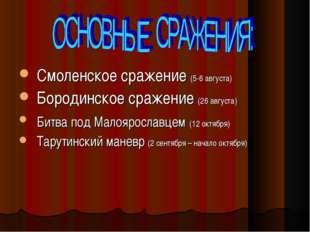Смоленское сражение (5-6 августа) Бородинское сражение (26 августа) Битва под