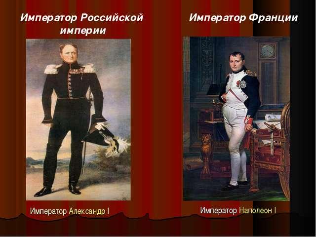 Император Александр I Император Наполеон I Император Российской империи Импер...