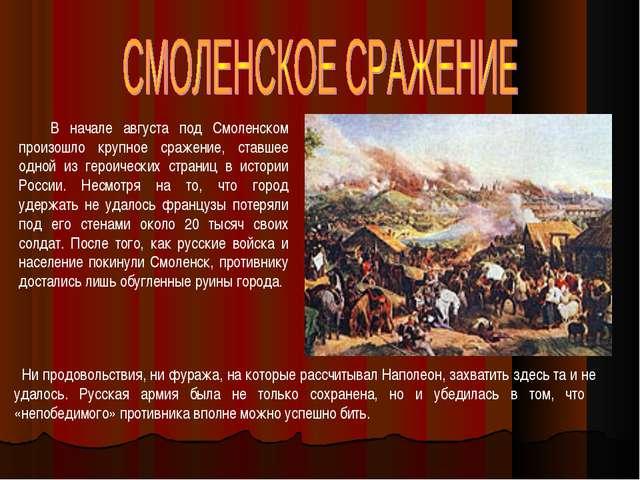 В начале августа под Смоленском произошло крупное сражение, ставшее одной из...