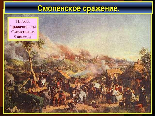 Смоленское сражение. П.Гесс. Сражение под Смоленском 5 августа.